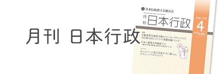 月刊 日本行政