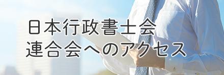 日本行政書士会連合会へのアクセス