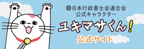 ユキマサくん公式サイト