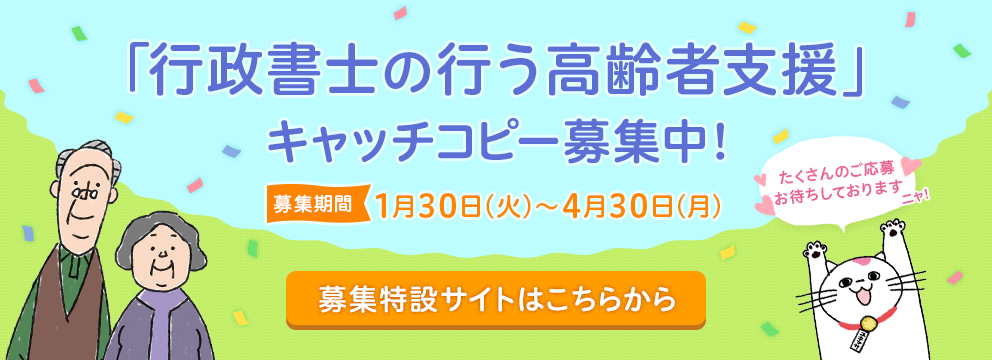 「行政書士の行う高齢者支援」キャッチコピー募集中!