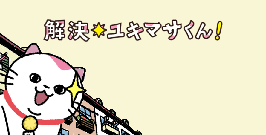 img_contents-yukimasakun