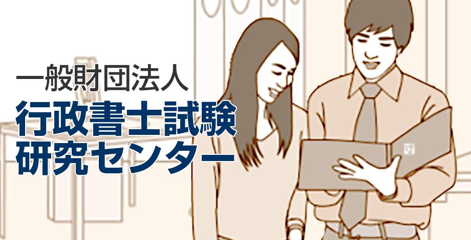 img_bnr_gyosei-shiken