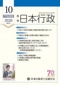 月刊日本行政No575-表紙データ