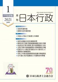月刊日本行政No578-表紙データ