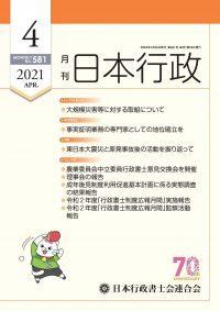 月刊日本行政No581-表紙データ