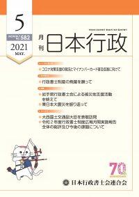 月刊日本行政No582-表紙データ