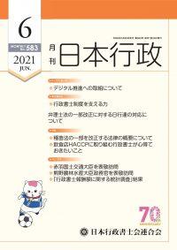 月刊日本行政No583-表紙データ
